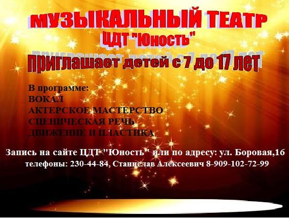 Реклама Театр