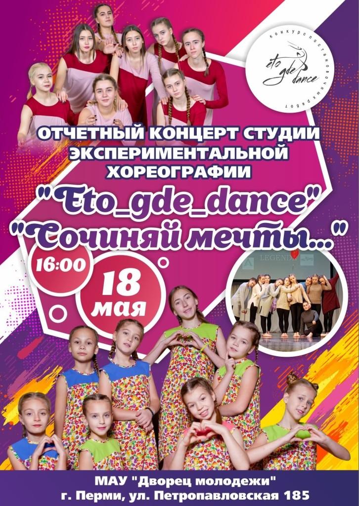 Реклама отчетный концерт Сочиняй мечты