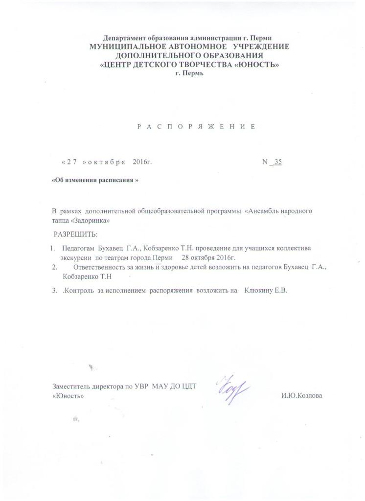 рспоряжение № 35